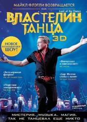 Властелин танца(2011)