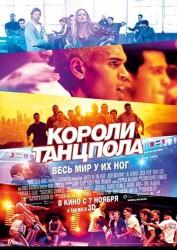 Короли танцпола(2013)