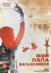 Мой папа – Барышников (2011)