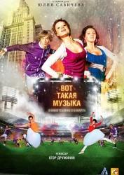 Первая любовь (2009)