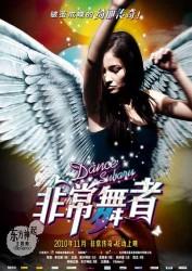 Танцуй, Субару! (2009)