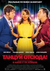 Танцуй отсюда!(2014)