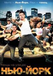 Танцы на улицах Нью-Йорк(2011)