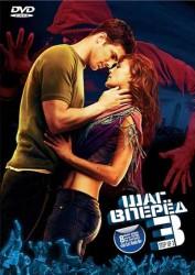 Шаг вперед 3D(2010)