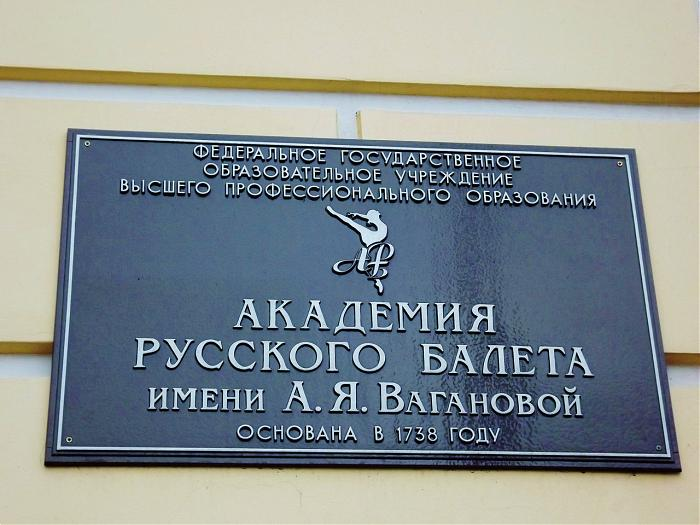 akademia_vaganovoj