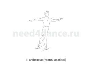 III arabesque (третий арабеск)